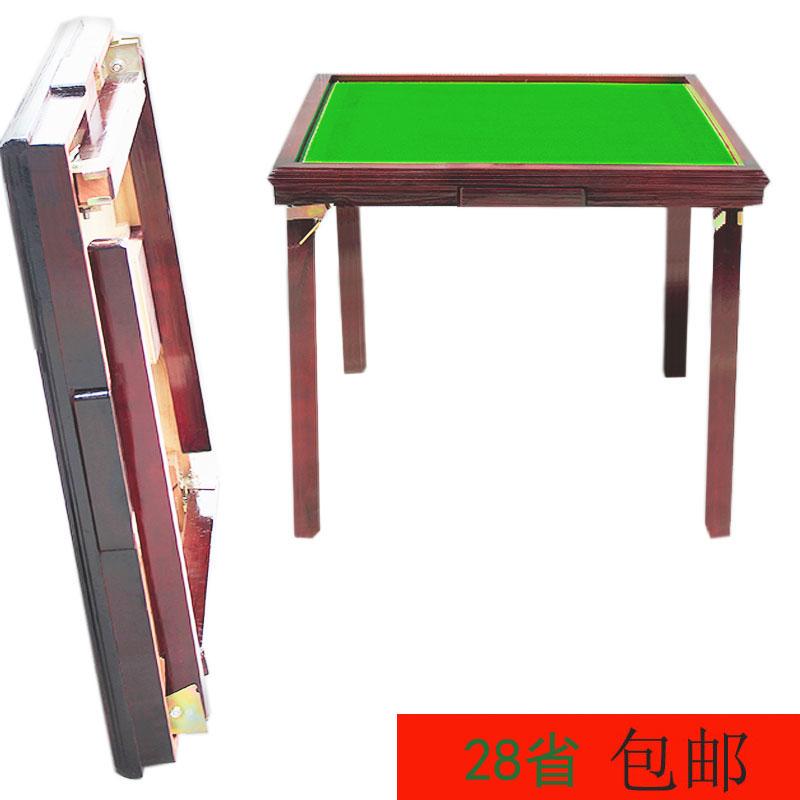 实木手洗麻将桌折叠餐桌两用吃饭桌子多功能家用简易麻将台牌桌木