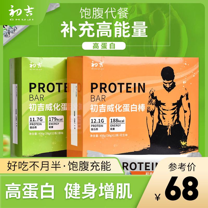 初吉威化蛋白棒456g12根充能量乳清蛋白粉无糖精健身饱腹代餐食品