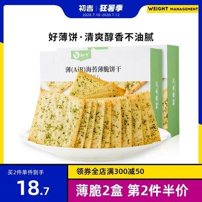 初吉AIR薄脆饼干2盒早餐代餐无糖精黑米咸味酥脆办公室休闲零食品