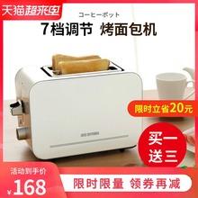 日本爱丽思IRIS烤面包机家用小型多功能早餐机三明治多士炉吐司机