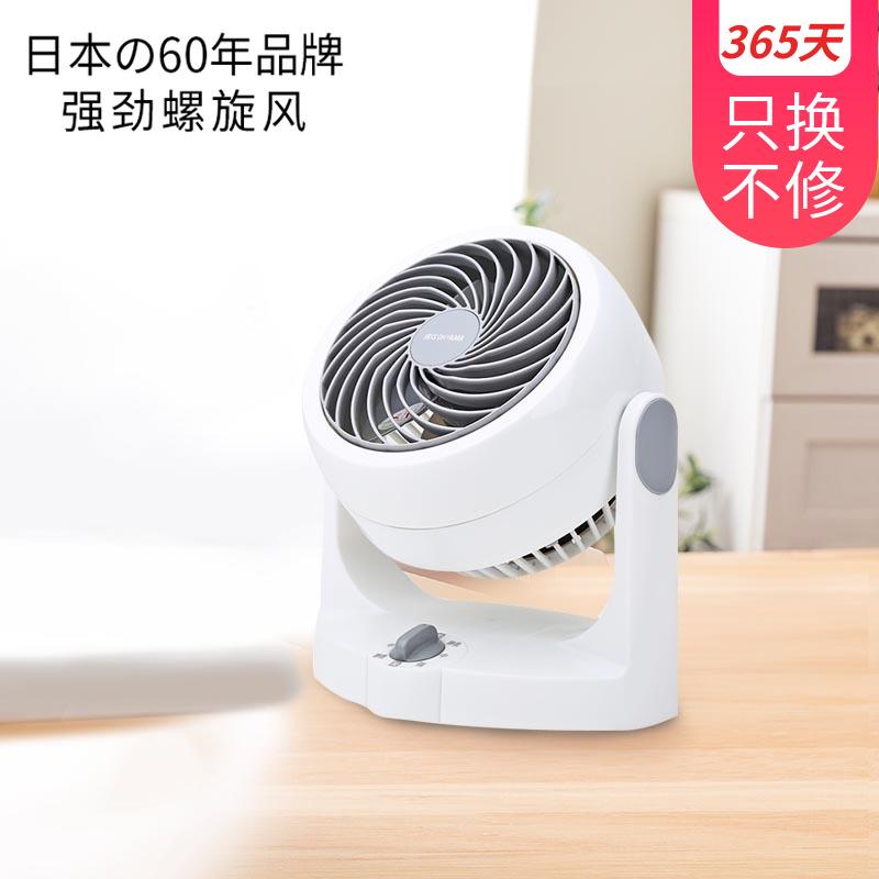 日本爱丽思IRIS迷你空气循环扇静音家用电风扇换气台式涡轮对流扇