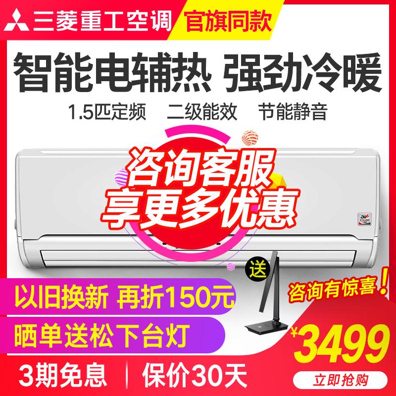 Mitsubishi/三菱空调1.5匹 三菱重工定频冷暖挂机KFR-35GW/MDSD