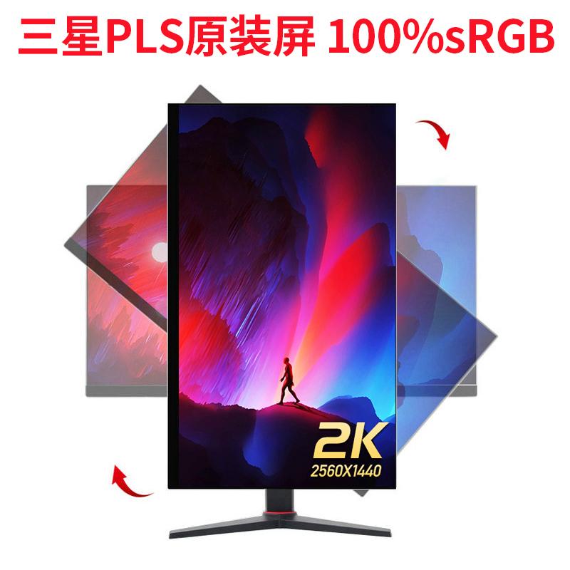 限8000张券Fshuo凡硕27英寸2K显示器三星屏100%RGB设计绘图吃鸡电脑显示屏幕