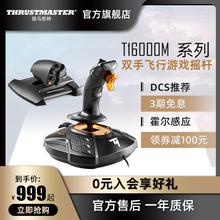 图马思特 T16000M FCS双手模拟 飞行摇杆模拟器 高精度 灵敏流畅 TWCS节流阀套装 滑动式滑轨 TFRP方向脚舵