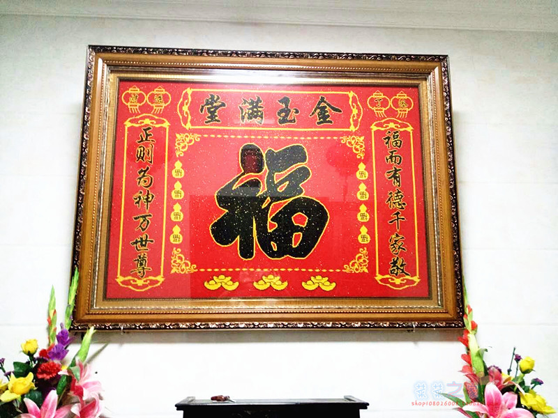 Chinese style printing land union cross stitch Fu couplet large new middle Hall painting living room full of gold and jade authentic