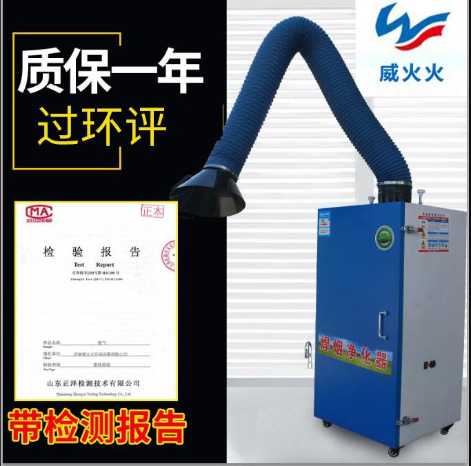 二保焊移动式单臂焊烟机双臂工业废气烟尘焊烟净化器电焊除尘设备