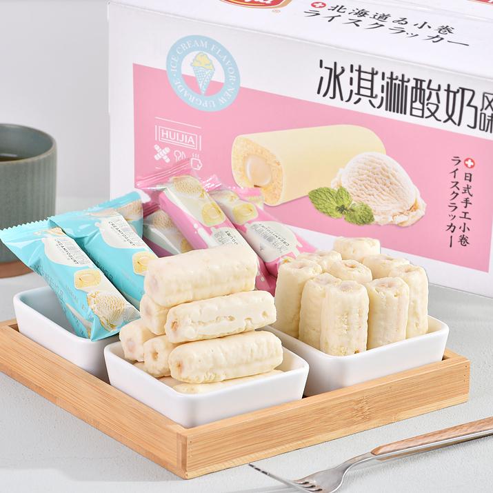 冰淇淋酸奶卷200g*2箱 新风味白巧克力夹心食品(代可可脂)