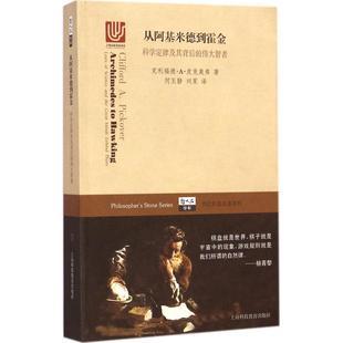 正版畅销图书籍文教科普读物伟大智者科学定律及其背后伟大智者科学定律及其背后从阿基米德到霍金