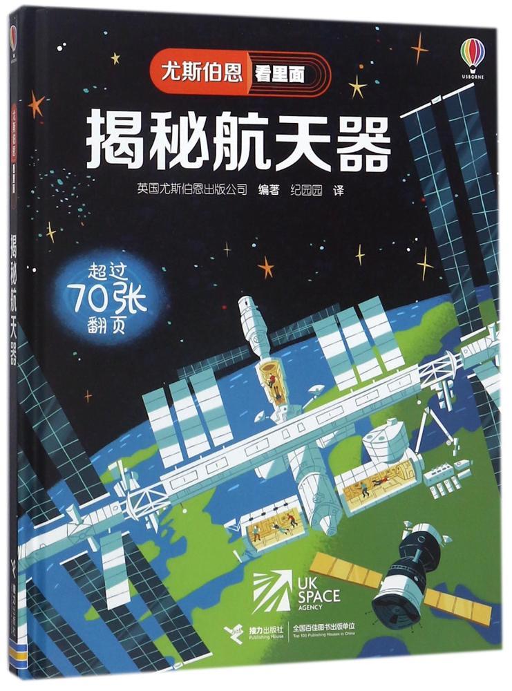 尤斯伯恩看里面?揭秘航天器/尤斯伯恩看里面 少儿科普 接力出版社有限公司 正版X销图书籍