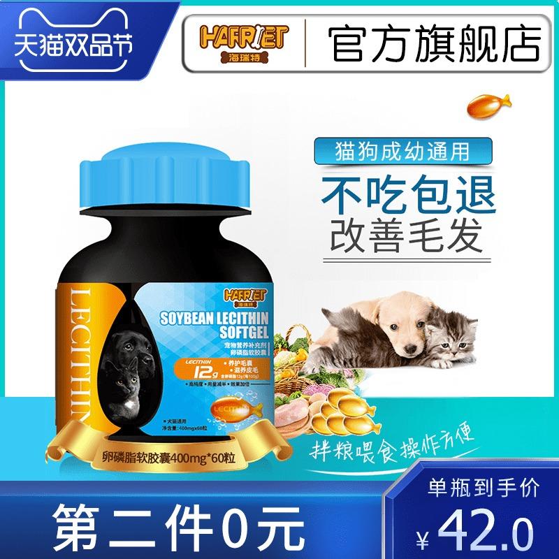海瑞特营养品美毛护肤黑鼻头亮眼易消化卵磷脂软胶囊猫狗全期通用