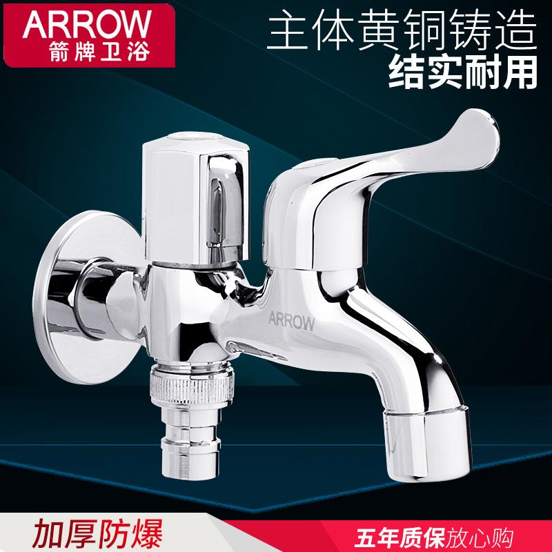 ARROW箭牌洗衣机龙头专用水龙头一进二出单冷全铜龙头 AEC2T1904