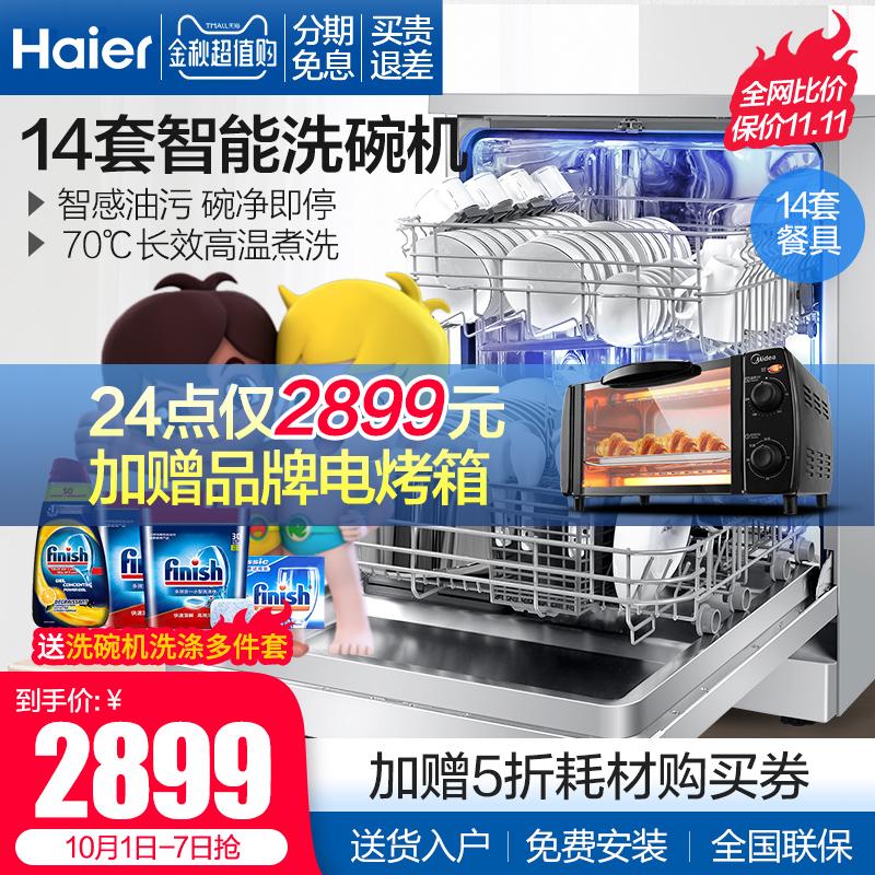 Haier/海尔EW14718B家用全自动洗碗机独立式台式商用嵌入式刷碗机满3000元可用100元优惠券