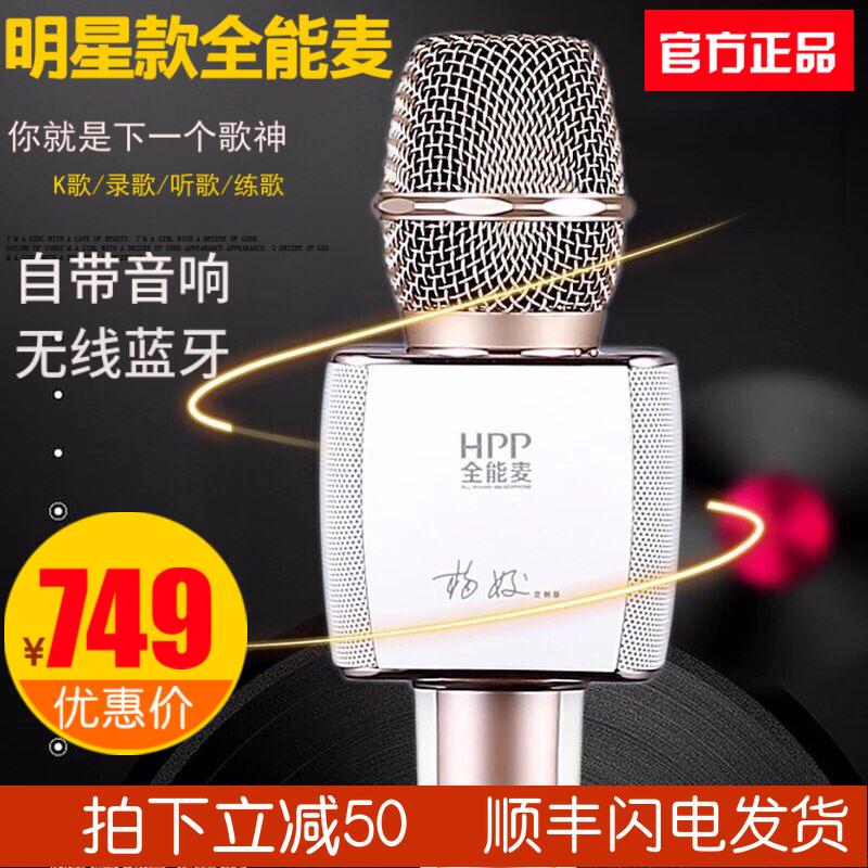 hpp全能麥克風全民K歌錄歌手機無線藍牙話筒音響一體車載ktv家用