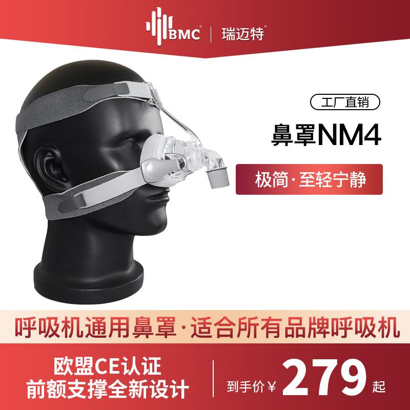 瑞迈特无创呼吸鼻罩配件家用NM4头带吸氧面罩氧气输氧管