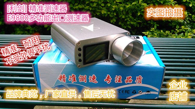 【 прибыль меч 】 точный выход велосиметрия устройство / многофункциональный велосиметрия инструмент / рано скорость инструмент специальность мера рано скорость E9800