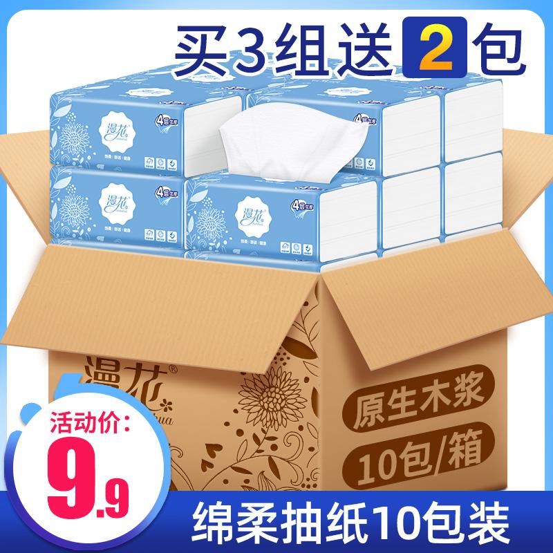 10包9.9元买三组送2包漫花抽纸纸巾家用实惠装餐巾纸卫生纸整箱券后9.90元