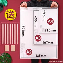 A1A2A3A4有框绘图纸工程机械建筑工图纸园林设计带框制图纸快题纸土木工程画图纸学生加厚一二三号纸张专用
