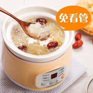 小熊全自动迷你小炖盅煲粥锅砂锅家用电炖锅陶瓷BB煲汤锅煮粥神器价格