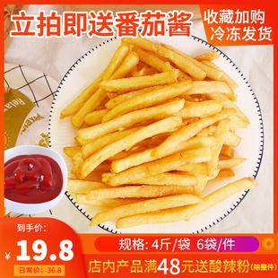 蓝威斯顿薯条炸美式细薯条冷冻油炸小吃半成品麦肯2kg家庭装免邮图片