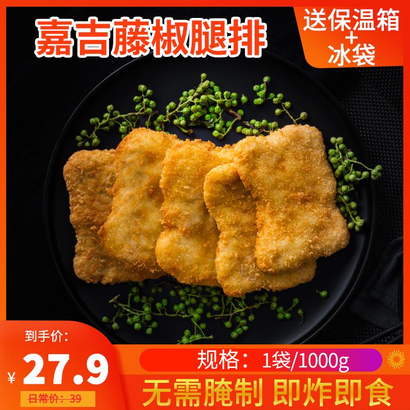 嘉吉藤椒腿排藤椒汉堡包半成品原料油炸鸡排小吃裹粉腿排1KG*10片