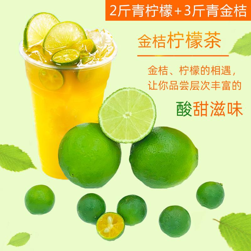 5斤新鲜水果组合装2斤泰国无籽青柠檬3斤海南小青金桔奶茶店专用46.80元包邮