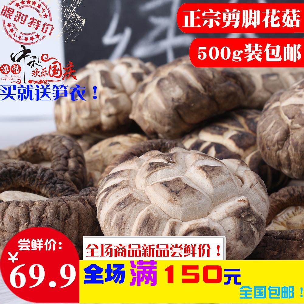 丽水庆元正宗花菇干香菇干500g包邮农家日晒土特产野山珍菌菇干货