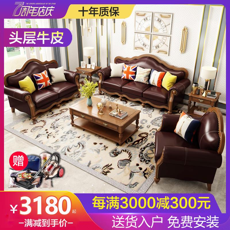 美式乡村实木真皮沙发头层牛皮 欧式客厅组合整装家具皮艺沙发123