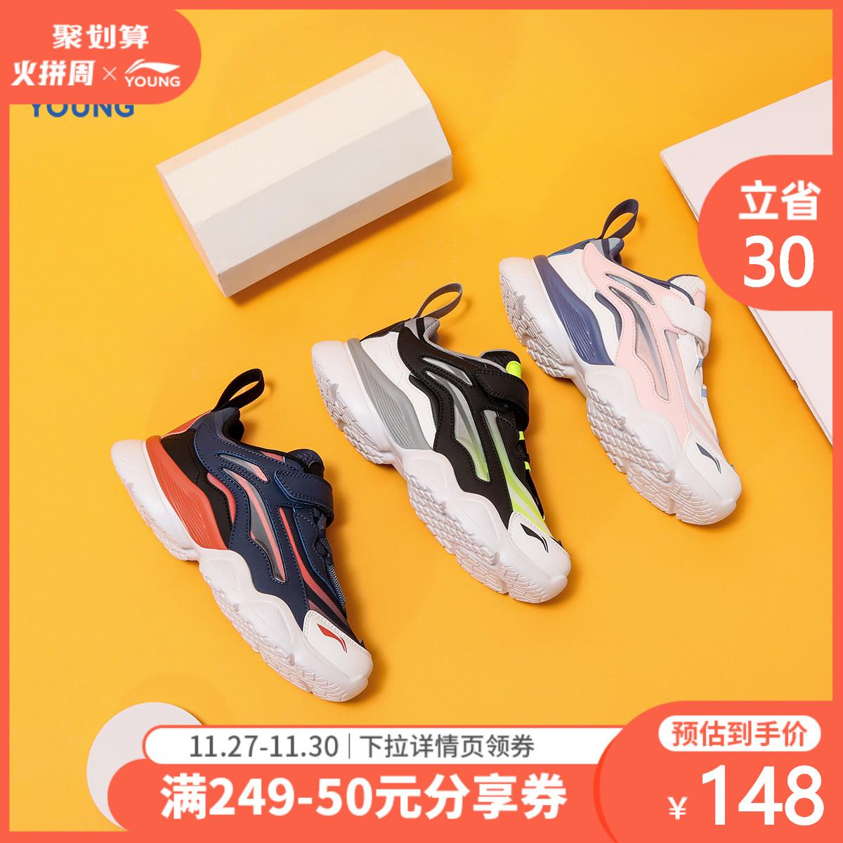 李宁童鞋儿童运动鞋官方旗舰男女大童2020新款秋冬季魔术贴运动鞋