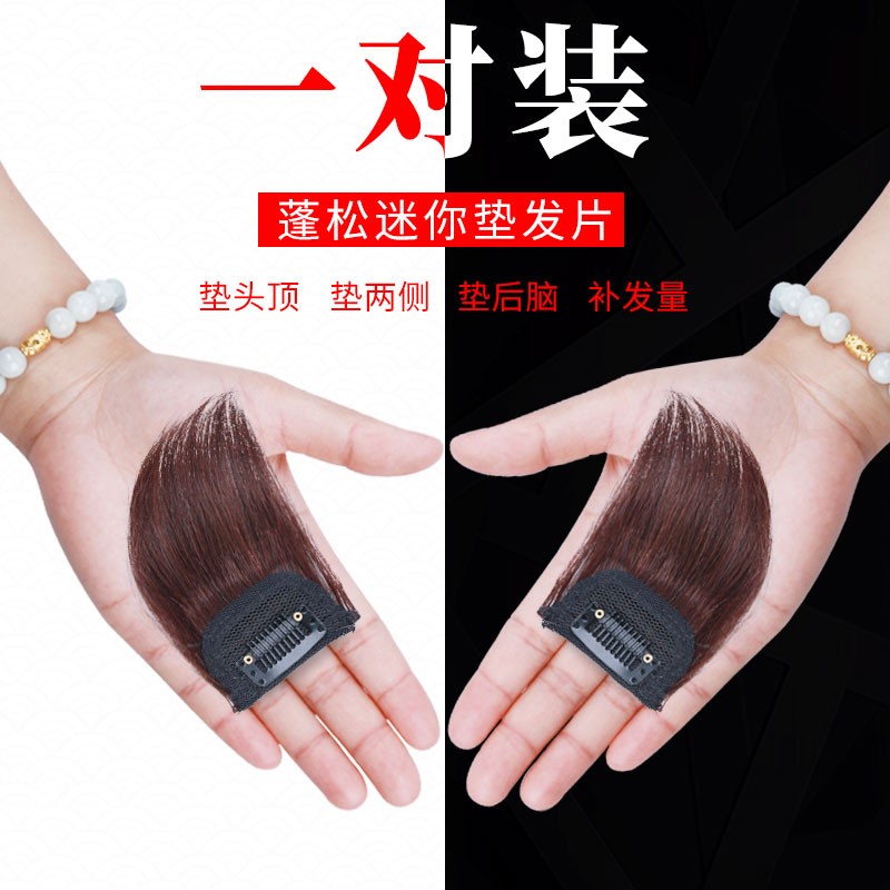 One piece of non marking pad short hair wig female hair root real hair, two sides of the top of the head, hair filling, inner fluffing device