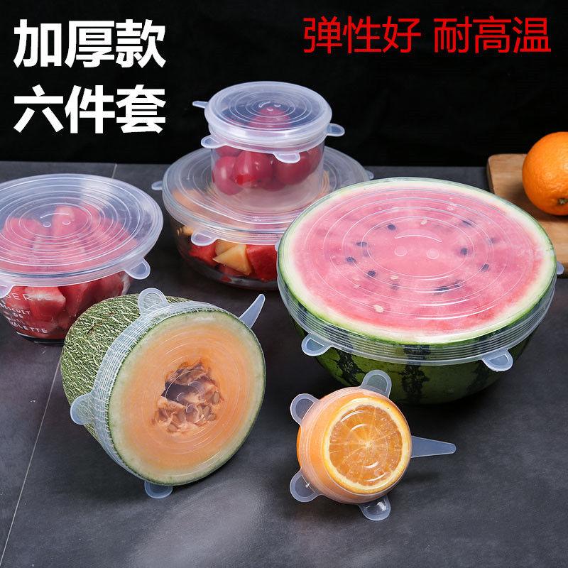 食品级硅胶保鲜盖子家用保鲜膜万能碗盖密封多功能保险拉伸12个装