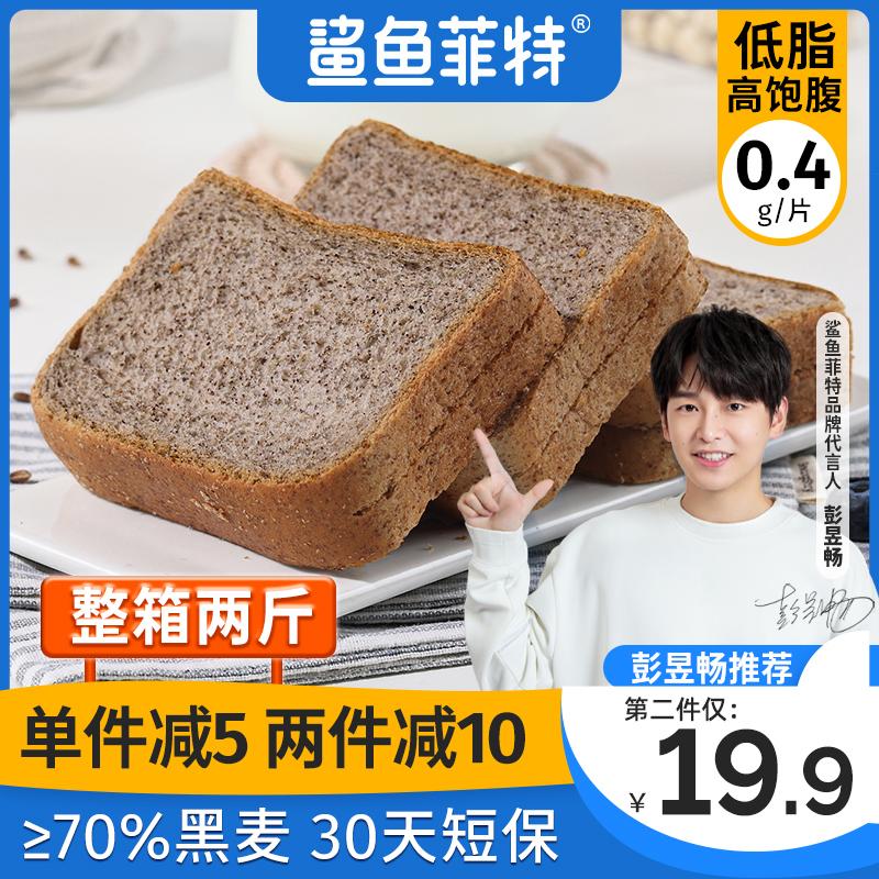 鲨鱼菲特黑麦全麦面包整箱吐司片粗粮早餐代餐欧包无蔗糖饱腹食品