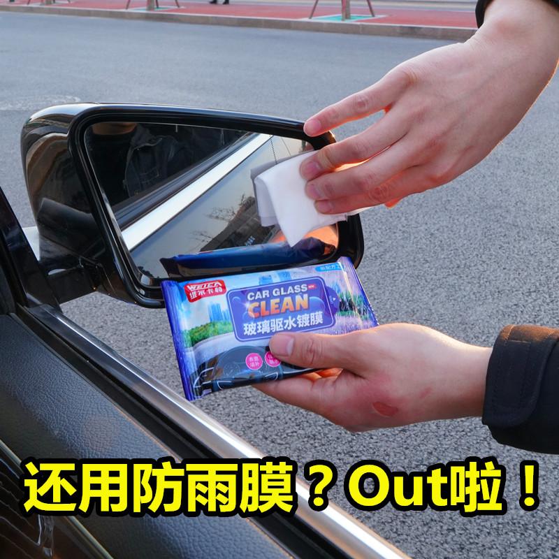后视镜防雨神器下雨天开车汽车挡风玻璃镀膜防水车窗驱水剂防雨剂