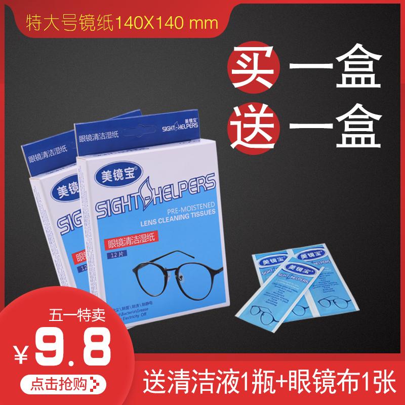 美镜宝擦眼镜纸清洁湿巾12-120片一次性眼镜布擦手机相机镜头屏幕