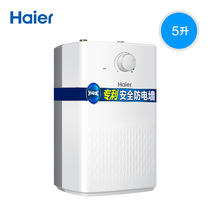 Haier Haier ec5u Kitchen chef Bao is hot water storage type hot household 5 liter water heater hot water treasure