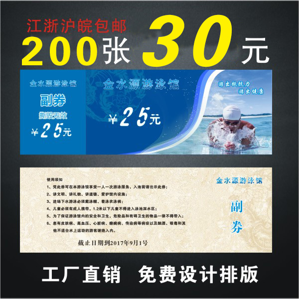 Making coupons, printing and designing scenic spot tickets, making vouchers, making vouchers, making amusement park tickets