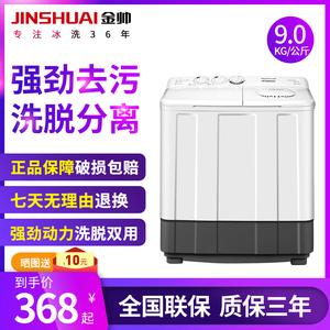 金帅4.5/6.5/9.0公斤大容量洗衣机半自动 家用小型双桶双缸特价
