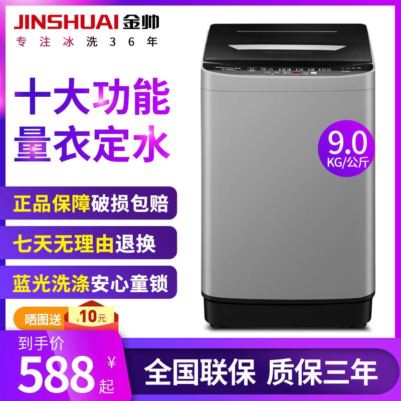 金帅8KG9公斤全自动洗衣机大容量家用租房波轮迷你小型洗脱一体机
