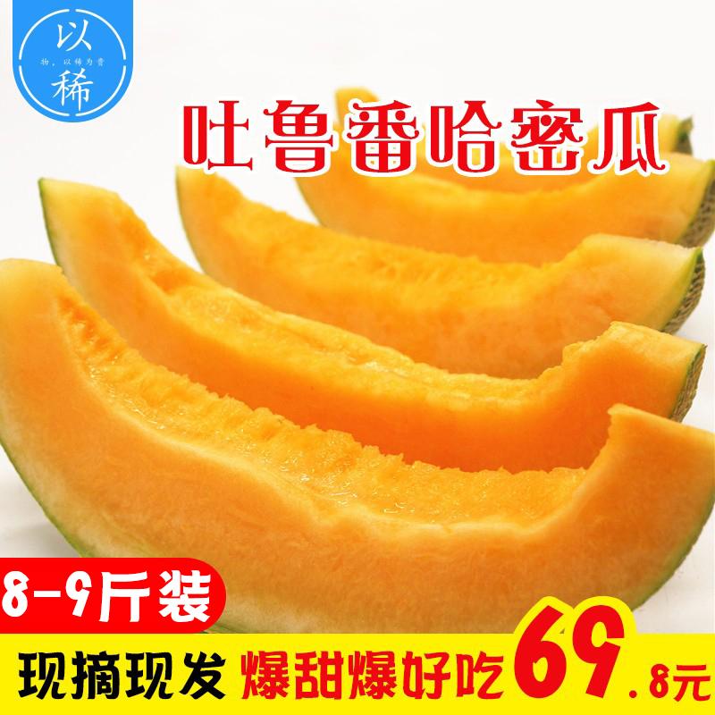 【新疆直发】新疆哈密瓜新鲜水果当季网纹西州蜜哈密瓜2-3个8-9斤
