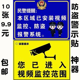 防盗神器内有监控视频警示标语牌