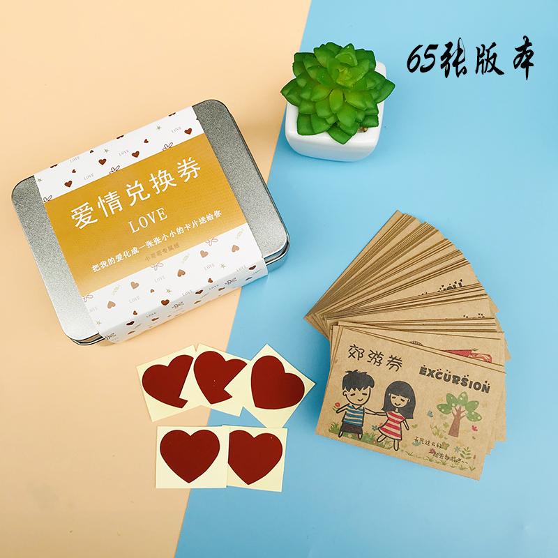 爱情兑换券复古牛皮纸卡片一套送男友女友生日情人节圣诞礼物图片