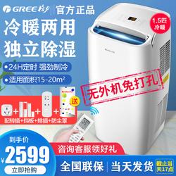 Gree/格力可移动空调冷暖一体机大1.5匹便携式家用卧室除湿免安装