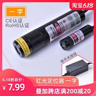 3米可调红光一字激光定位器标线木工服装红外线直线裁床指示灯机