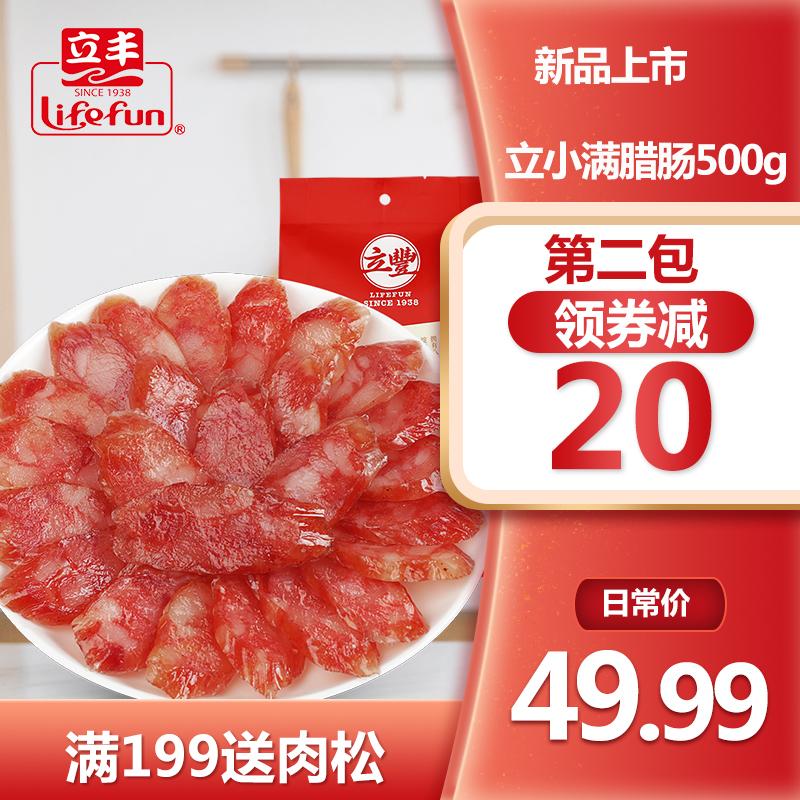 【领20元券在下单】上海立丰广式香肠立小满500g煲仔饭腊肠老字号