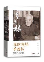 我的老师季羡林-----学界泰斗/先生风范/魅力人生