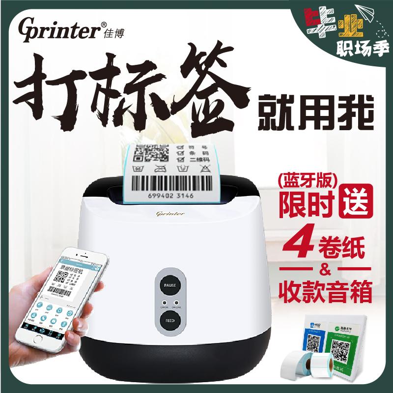 佳博タグプリンタのホットステッカーステッカーのミルクティー店のステッカー携帯のBluetoothバーコードは価格機を打ちます。