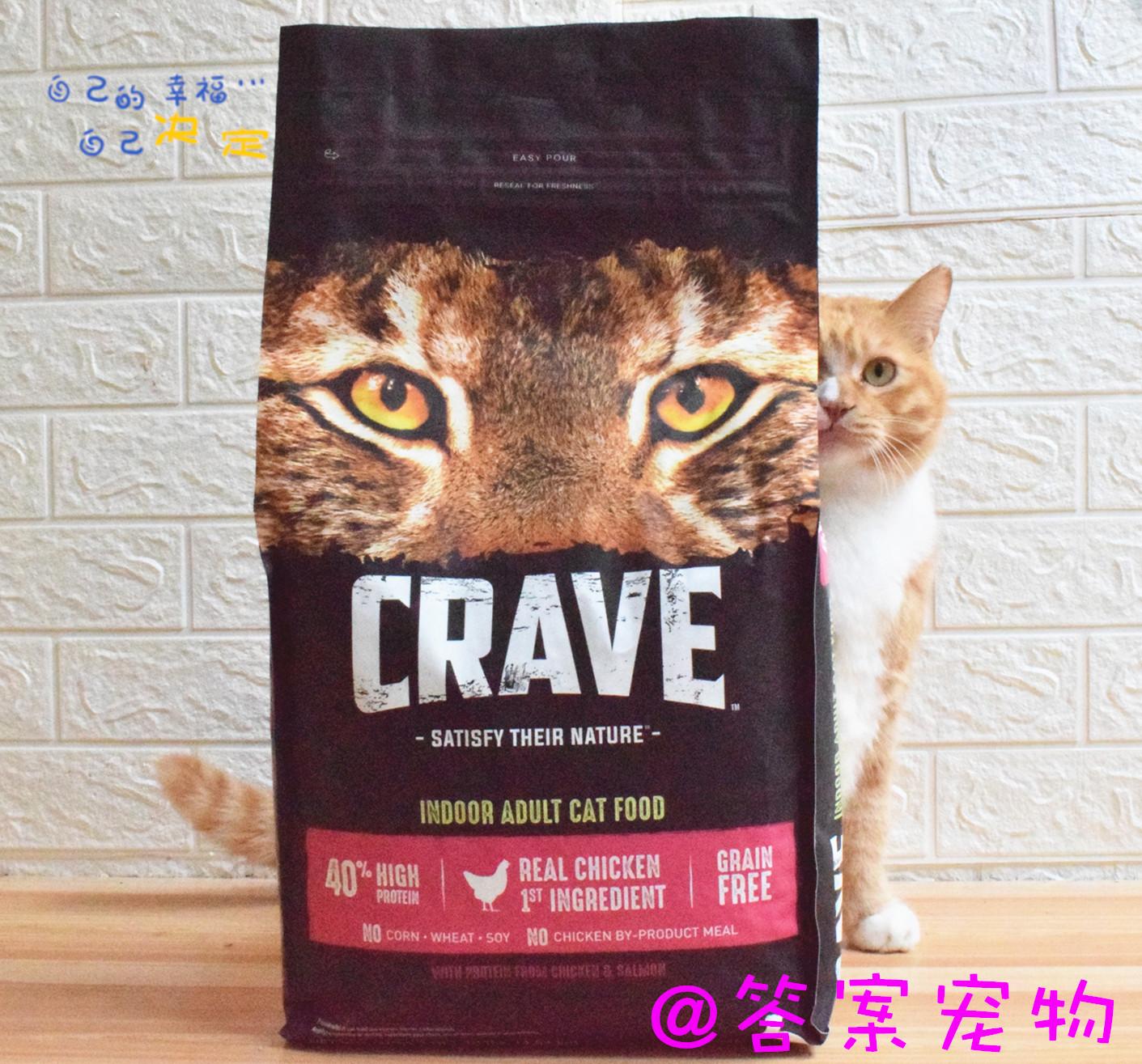 美国进口crave热望猫粮 evo同厂生产线猫粮 鸡肉三文鱼猫粮10磅