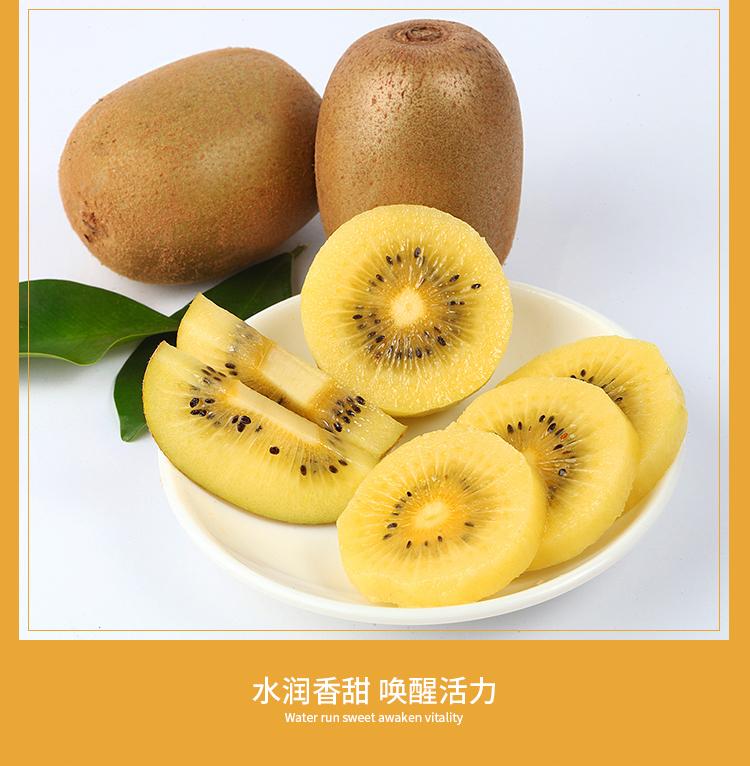 超特果4斤 四川金艳黄心猕猴桃当季时令水果包邮新鲜奇异果非红心
