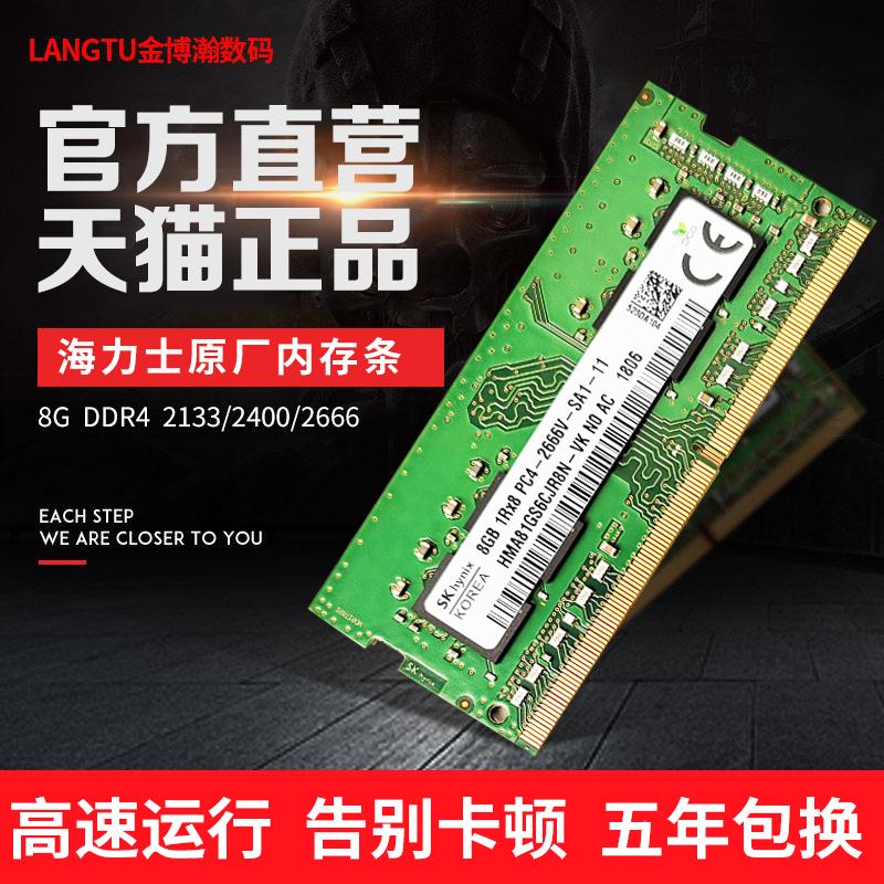 正品海力士DDR4 2133 2400 2666 8G 16G笔记本内存条4G华硕联想HP