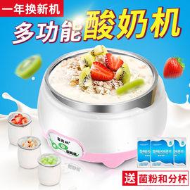 【50菌粉+3分杯】酸奶機家用全自動多功能迷你納豆機米酒發酵機圖片