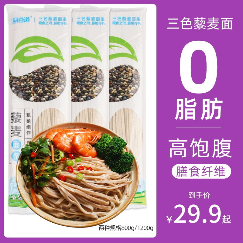 三色藜麦面条无糖减低脂肥低卡0脂肪 全麦杂粮健身粗粮挂面代主食